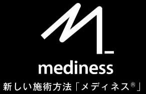 新しい施術方法「メディネス」